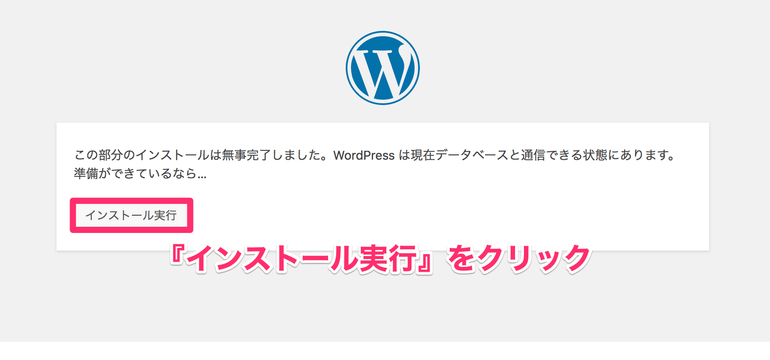 WordPressのインストール最終確認