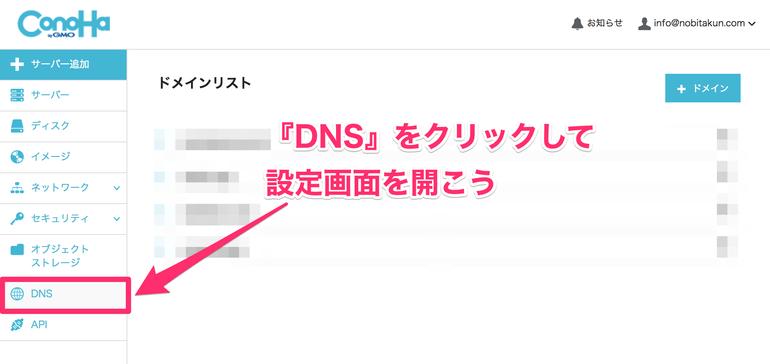 ConoHaのDNS設定画面①