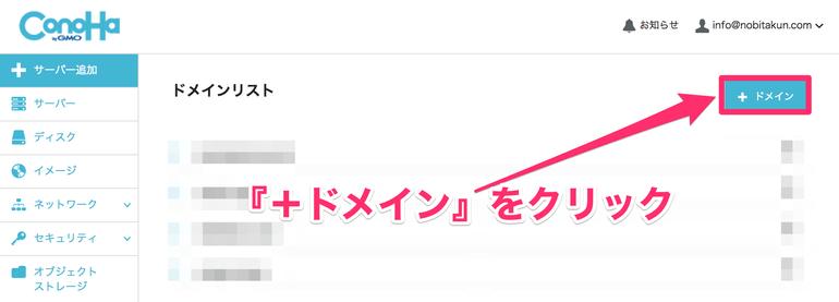 ConoHaのDNS設定画面②